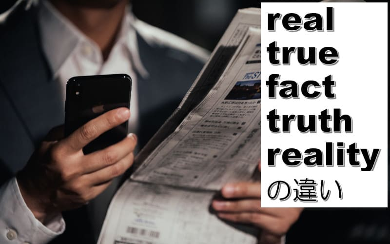 real・true・fact・truth・realityの違い