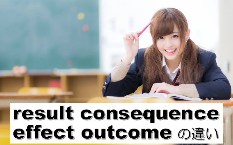 result・effect・outcome・consequenceの違い