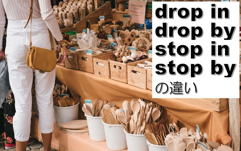 drop in・drop byとstop in・stop byの違い