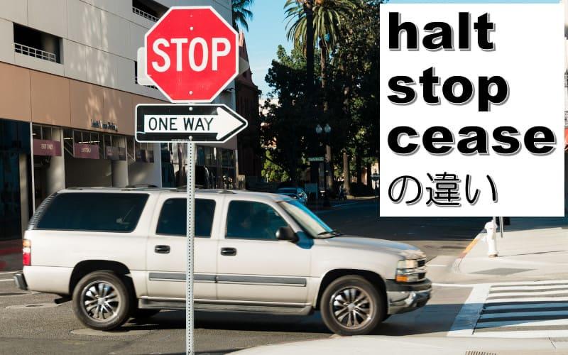 halt・stop・ceaseの違い
