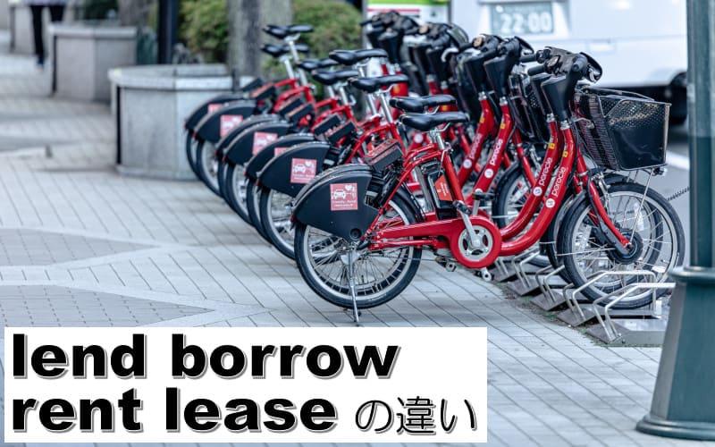 lend・borrow・rent・leaseの違い