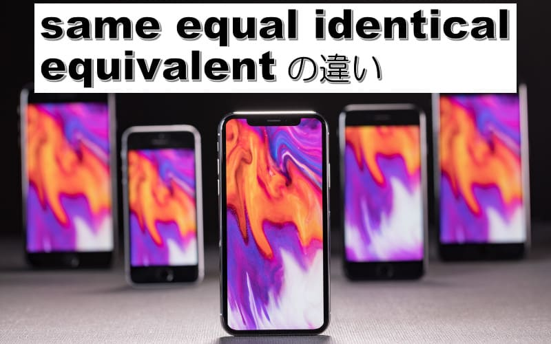 same・equal・identical・equivalentの違い