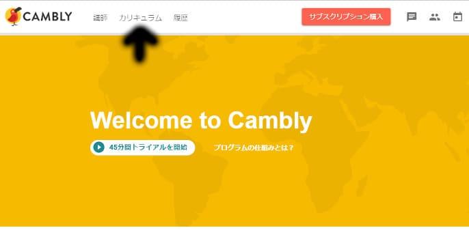 camblyの教材