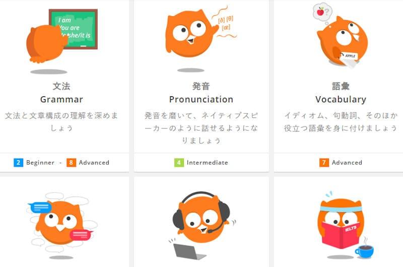 英文法を学ぶ時にお勧めのオンライン英会話