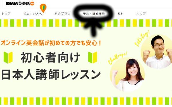 DMM英会話で日本人講師の予約方法