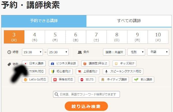 DMM英会話で日本人講師の検索方法