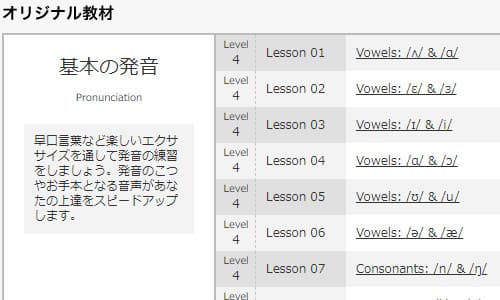 DMMの発音教材