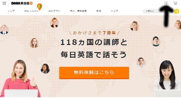 DMM英会話の日本語サポート