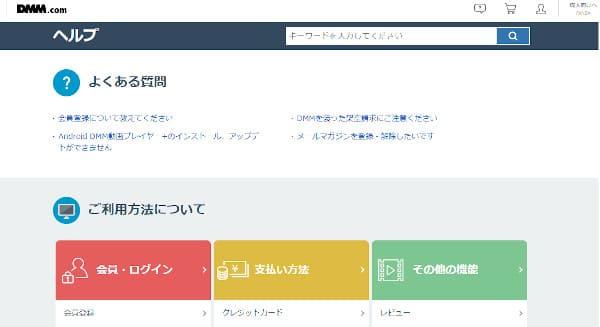 DMM英会話の日本語サポートの受け方