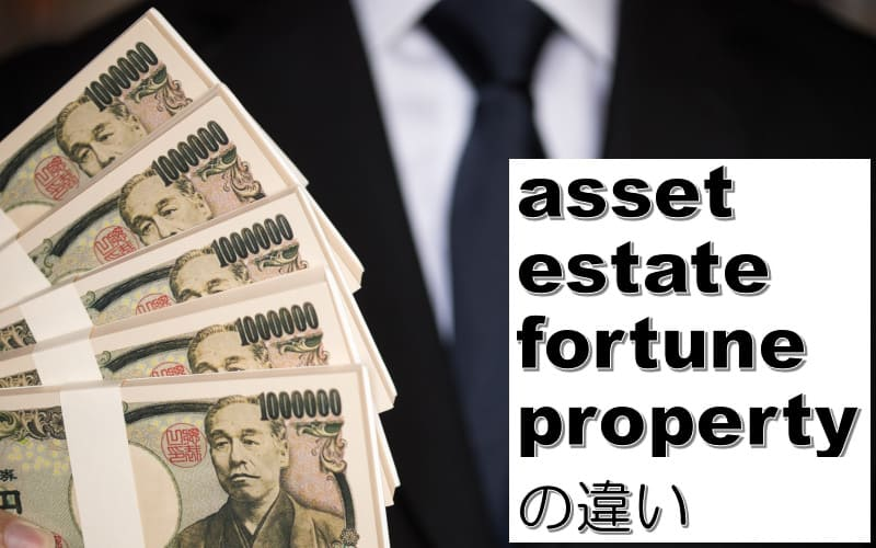 asset・property・estate・fortuneの違い