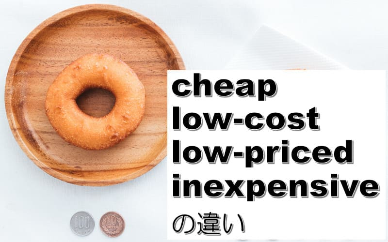 cheap・inexpensive・low-priced・low-costの違い