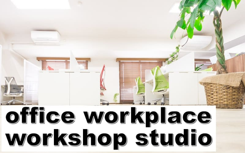 office・workplace・workshop・studioの違い