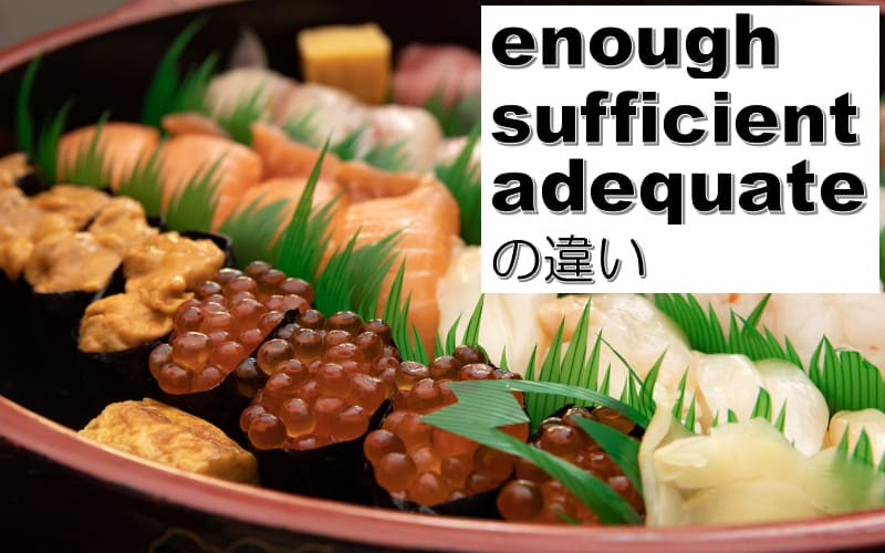 enough・sufficient・adequateの違い