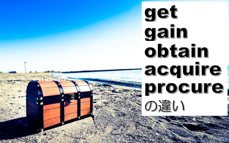 get・gain・obtain・acquire・procureの違い