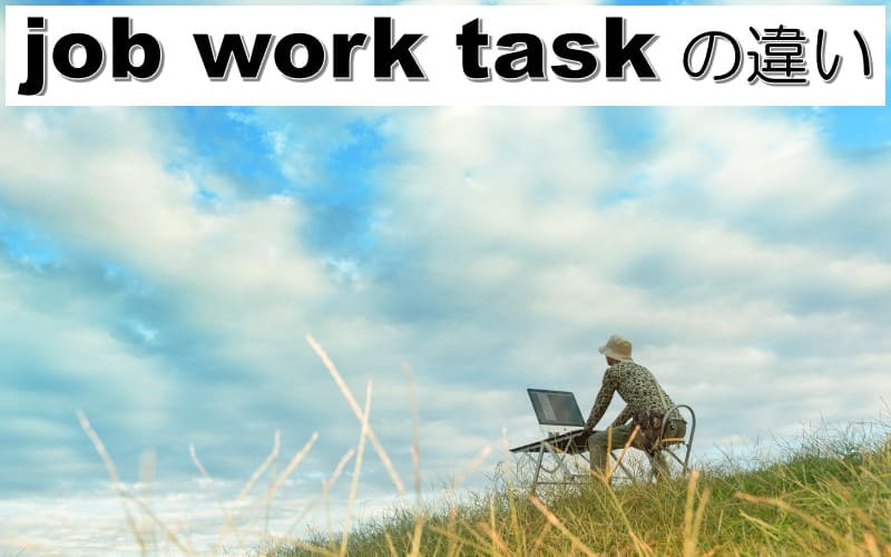 jobとworkの違いと使い方
