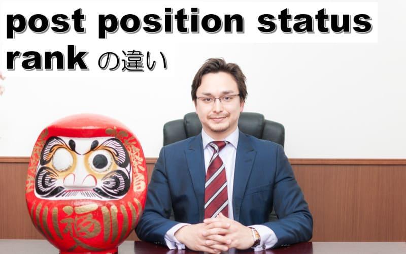 post・position・status・rankの違い