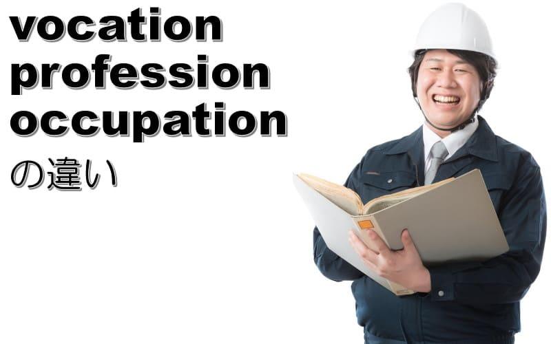profession・occupation・vocationの違い