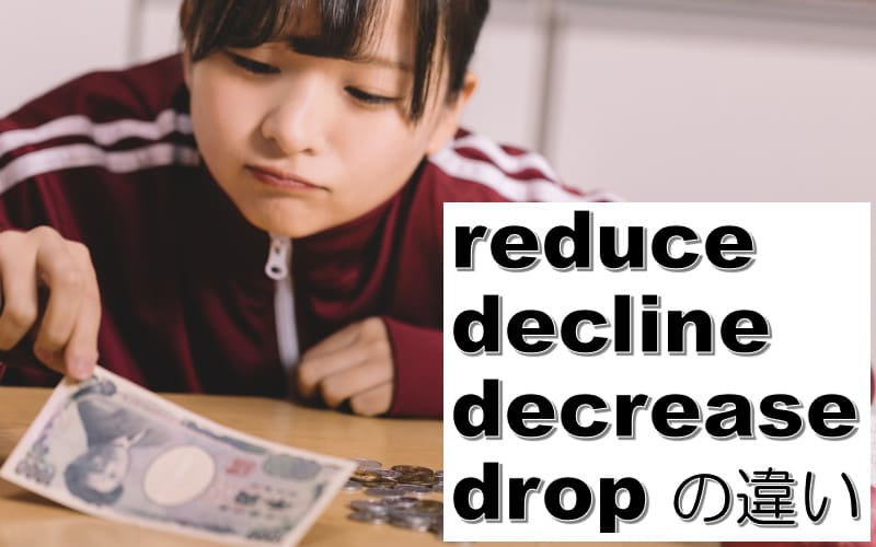 reduce・decrease・declineの違い