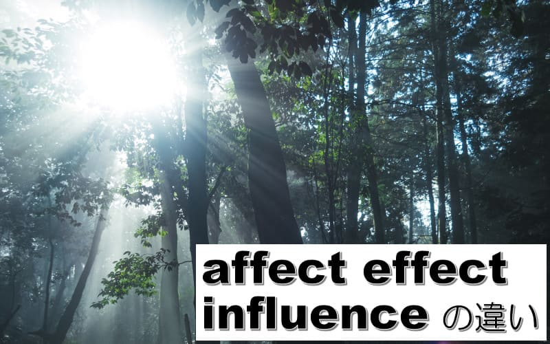 affect・effect・influenceの違い