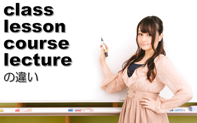 class・lesson・course・lectureの違い