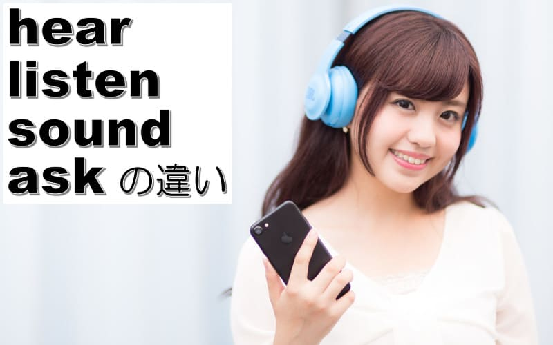 hear・listen・sound・askの違い