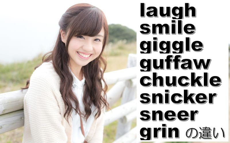 laugh・smile・grinの違い
