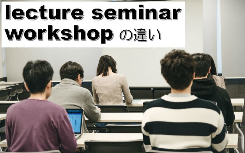 lecture・seminar・workshopの違い