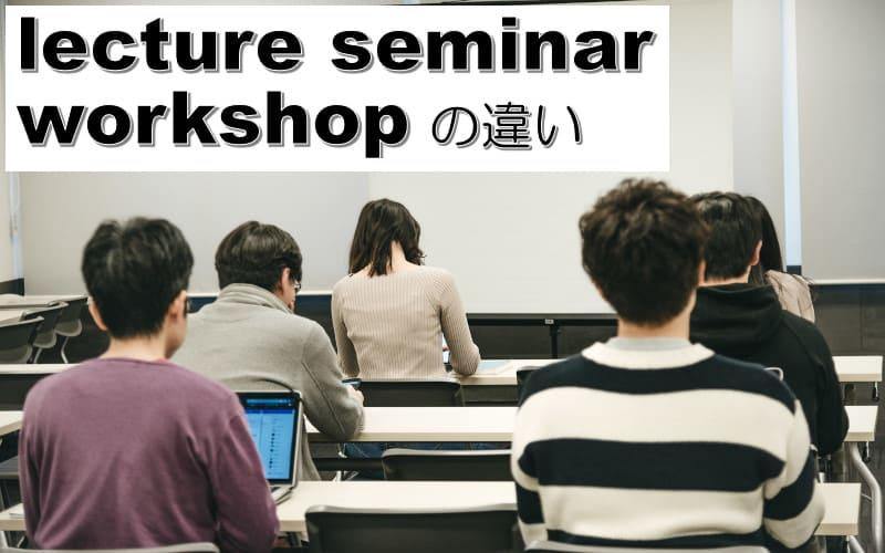 lecture・seminar・workshopの違い