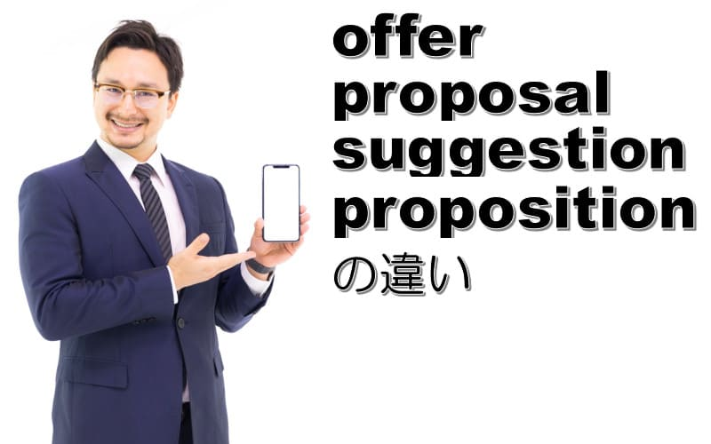 offer・proposal・suggestion・propositionの違い