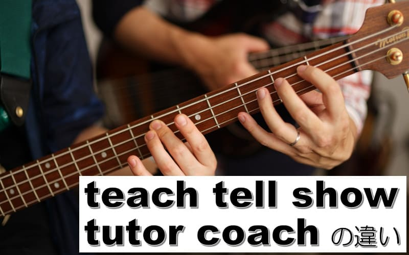teach・tell・show・tutor・coachの違い