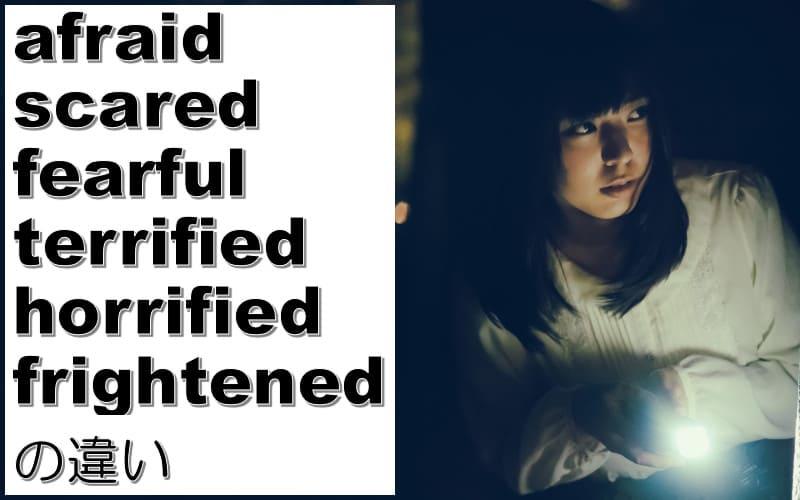 afraid・scared・fearful・terrifiedの違い