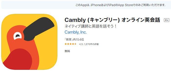 Cambly(キャンブリー)のアプリ