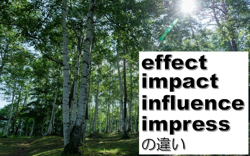 effect・impact・influence・impressの違い