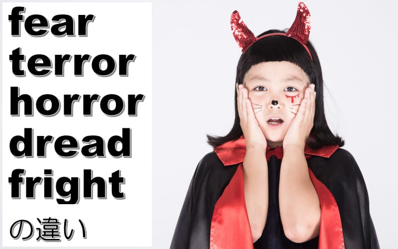 fear・terror・horror・dread・frightの違い