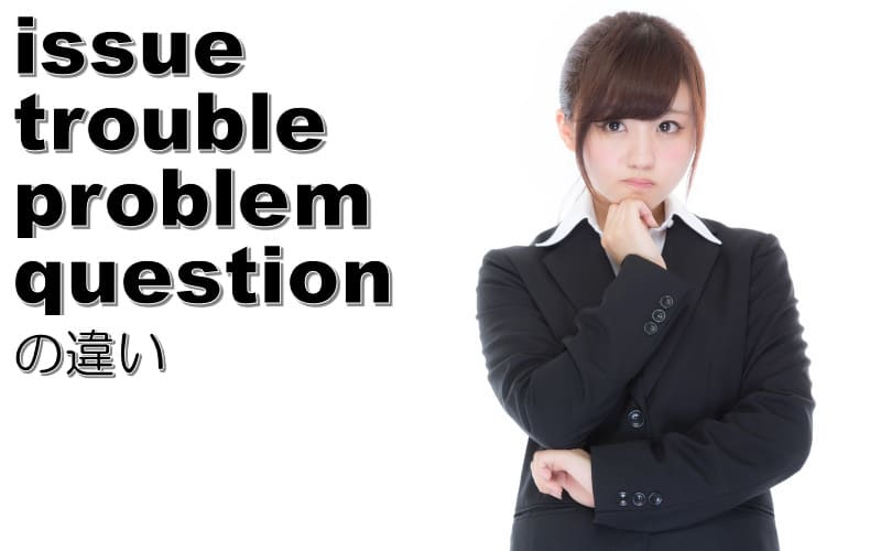 issue・trouble・problem・questionの違い