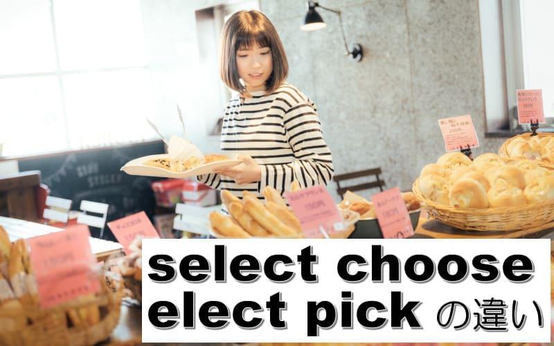 elect・select・choose・pickの違い