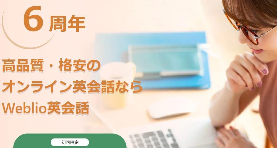 Weblio英会話で初心者にお勧めの教材と効果的な使い方