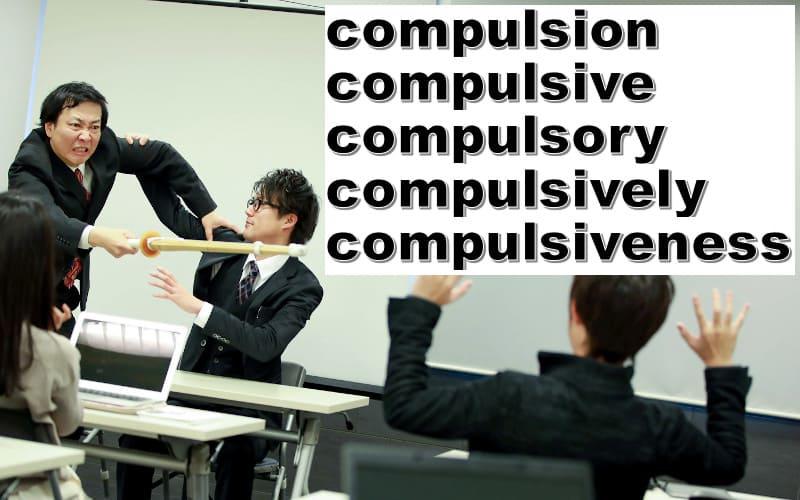 compulsion-compulsive-compulsory-compulsivelyの違い