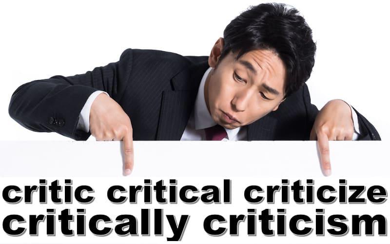 criticizeの覚え方と使い方
