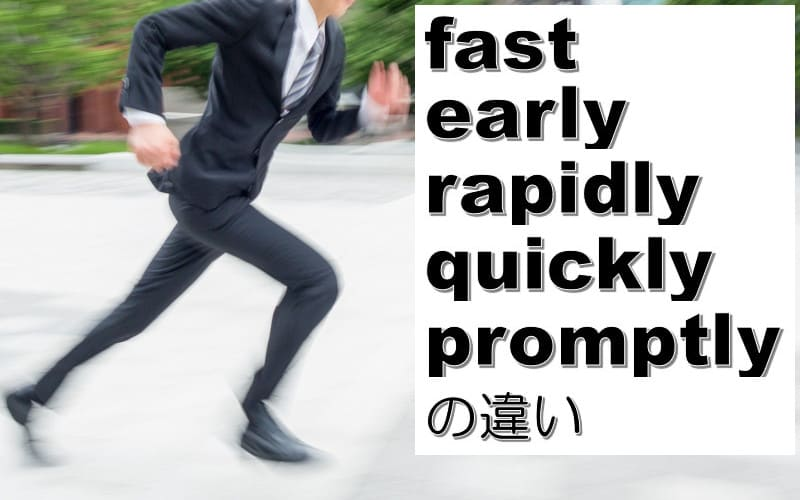 fast・quickly・early・rapidlyの違い