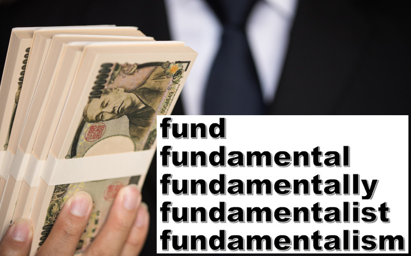 fundの覚え方