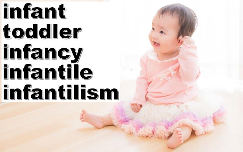 infantとtoddlerの違い