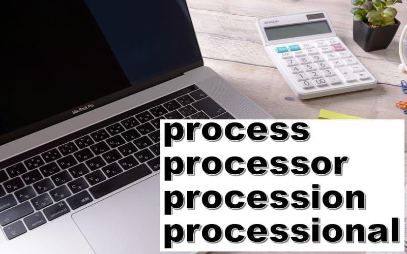 processの覚え方