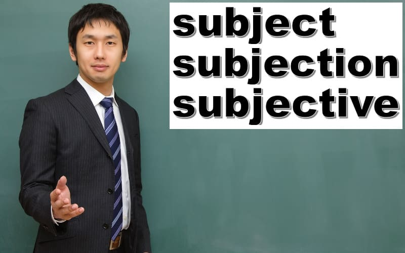 subject・subjection・subjectiveの違いと使い方