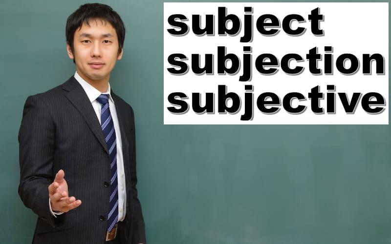 subject・subjection・subjectiveの違いと使い方