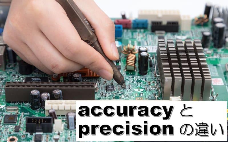 accuracyとprecisionの違い