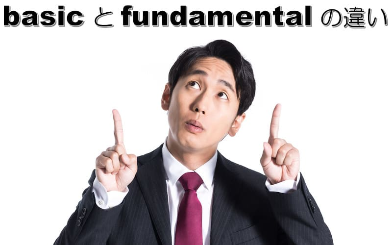 basicとfundamentalの違い