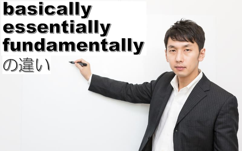 basically・essentially・fundamentallyの違い