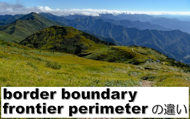 border・boundary・frontier・perimeterの違い