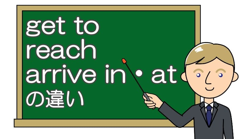 get・reach・arriveの違い